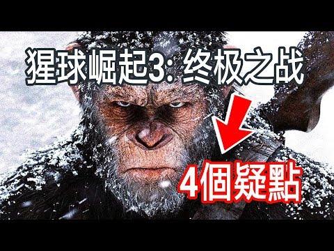 【4個疑點】猩球崛起3: 终极之战|War of the Planet of the Apes Trailer【中文字幕】
