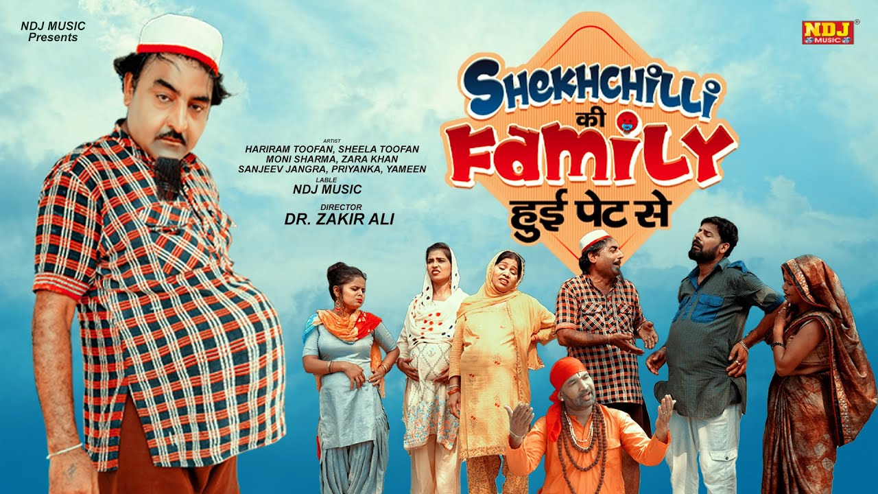 Download नई वीडियो Comedy 2021 # शेखचिल्ली की फैमिली हुई पेट से #Shekhchilli Ki New Comedy 2021 # Full Film