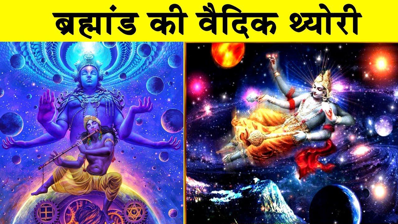 ब्रहमांड की वैदिक थ्योरी| Vedic theories of the universe|How was universe created\Hindu cosmology