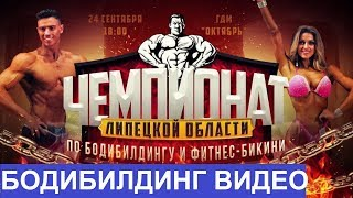 Бодибилдинг видео. Чемпионат Липецкой области по бодибилдингу и фитнес бикини