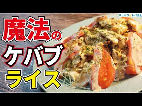 レシピ ケバブ あの「ケバブ」が自宅で簡単に作れる!溢れるウマさがたまらない、絶品ビーフケバブの作り方とアレンジ3選
