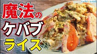マジでフライパンで最高にウマくて香ばしい『ケバブ』丼が食えちゃいます!【魔法のケバブライス】