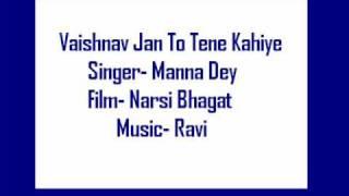 Vaishnav Jan To- Manna Dey (Narsi Bhagat)
