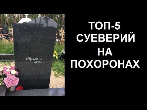 Суеверия на похоронах. ТОП-5!
