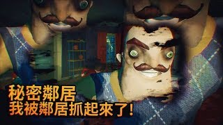Six children were kidnapped,Now find a way to escape! | Secret Neighbor GAMEPLAY