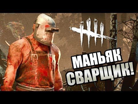 Dead by Daylight ► МАНЬЯК СВАРЩИК!