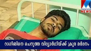 Student Ragged In Neyyattinkara