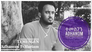 🇪🇷 (ተመስገን) ኣድሓኖም ተኽለማርያም 2020 Eritrean Gospel Song Adhanom Teklemariam ARISE SHINE GOSPEL MISSION