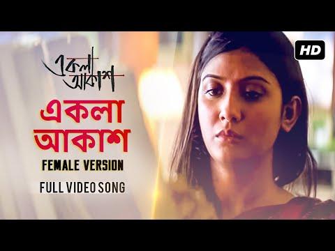 Ekla Aakash (Female) (Ekla Aakash) (Bengali) (2012)