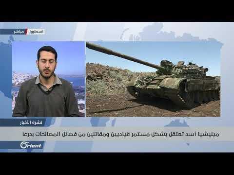 ميليشيا أسد الطائفية تعتقل 4 عناصر من فصائل المصالحات بدرعا - سوريا