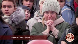 Пусть говорят. Кемерово, мы с тобой. Самые драматичные моменты выпуска от 26.03.2018