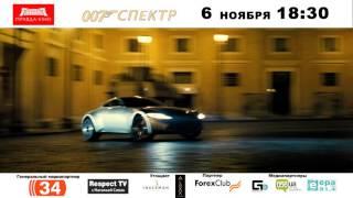 """Премьера фильма """"007. Спектр"""" в Правда-Кино"""