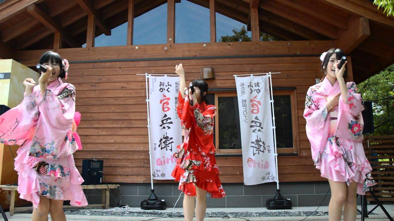 ふくおか官兵衛Girls 福岡城むかし探訪館 コイゴコロ - YouTube