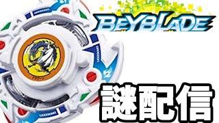 【爆速超回転!?】男の玩具!ベイブレード生放送!#2