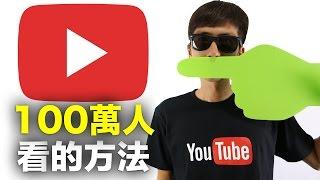 youtube訂閱(擁有100萬人觀看的三個方法)EP2 (中文字幕)