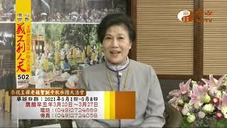 【水陸法會義工利人天502】| WXTV唯心電視台