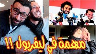 مؤتمر محمد صلاح .. ليفربول يفوز في انفيلد .. وشاهدت سيتي يتصدر من الطائرة !!