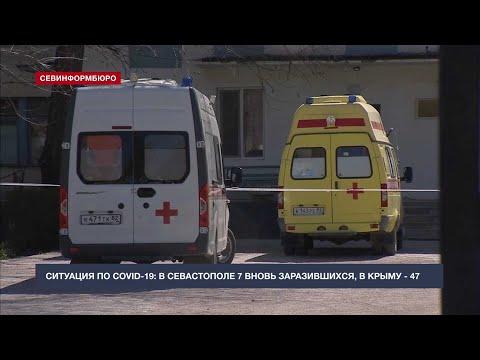 В Севастополе коронавирусом заразилась 12-летняя девочка