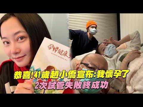 恭喜!41歲趙小僑宣布:我懷孕了 2次試管失敗終成功