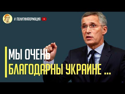 Срочно! Генсек НАТО заявил, что Украина в ближайшее время вступит в альянс