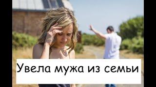 Как и почему уводят из семьи женатого? А. Гордон и Е. Стриженова и психолог, коуч Александр Кичаев