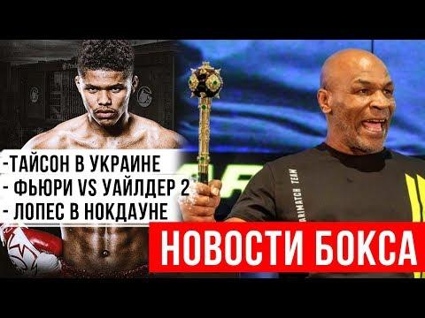 Новости бокса: Майк Тайсон в Киеве, Лопес в нокдауне, Фьюри - Уайлдер 2