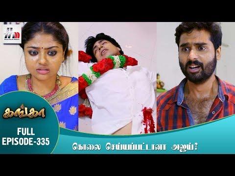 Ganga Tamil Serial | Episode 335 | 6 February 2018 | Ganga Latest Serial | Home Movie Makers