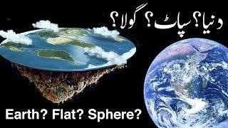 Earth? Sphere? or Flat Surface? | Urdu/Hindi | دنیا؟ سادہ سطح؟ یا گولا؟ | Goher Ali Rizvi