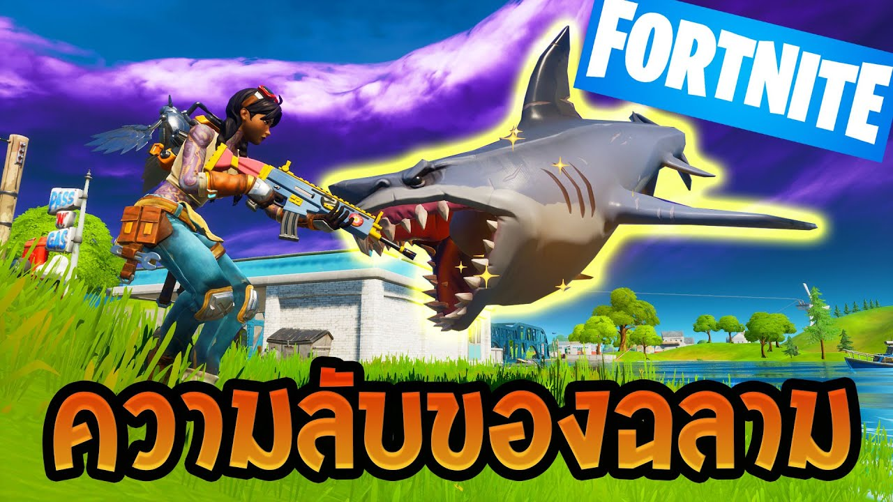 Fortnite ความลับของฉลาม