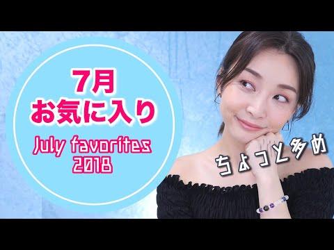 いつもより多めな7月のお気に入り♡July favorites 2018