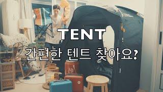 캠핑을 막 시작하려는 당신을 위한 완벽한 텐트