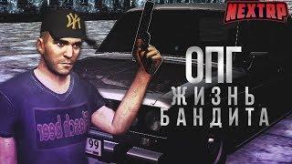 НЕКСТ РП Начало жизни бандита, как вступить в ОПГ на NEXT RP MTA🔞