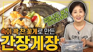 EP56-대표 밥도둑 간장게장) 알이 꽉찬 꽃게로 만들…