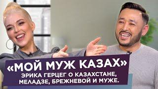 Эрика Герцег: о муже, Меладзе и Брежневой, уходе из ВиаГры, переезде и сольной карьере в Казахстане