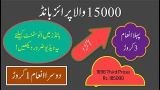 Rs15000 Prize Bond Lucky Draw Detail And Useful Information