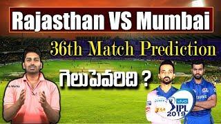 Rajasthan Royals vs Mumbai Indians 36th match Prediction | ipl 2019 | Eagle Media Works
