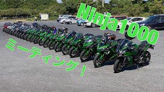 インテリヤクザ のTOMOさんが一声かけるとこうなる Ninja1000 ミーティング Ninja1000SX 青山高原 のぶミ 四国忍千会ミーティング モトブログ