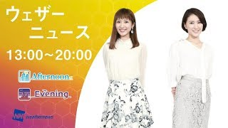 【LIVE】 最新地震・気象情報 ウェザーニュースLiVE (2018年5月24日 13:00-20:00) thumbnail