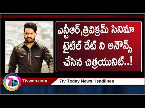 Jr.NTR,Trivikram Movie Announces Title Date || 7tv Today News Headlines