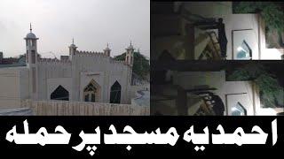 Attack on Ahmadiyya Mosque in Faisalabad احمدیہ مسجد پر حملہ