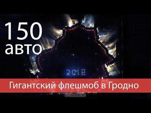 Огромную карту Беларуси построили из автомобилей в Гродно