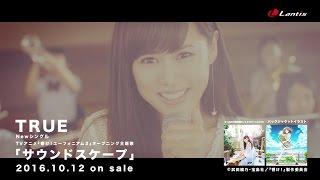 【TRUE】響け!ユーフォニアム2 - OP【サウンドスケープ】