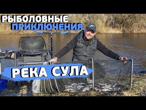 Рыбалка на фидер 2019! Фидерная ловля плотвы весной на Суле! Рыболовные приключения 12!