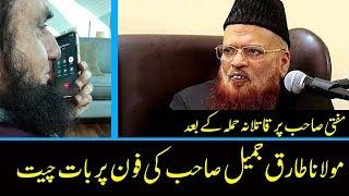Molana Tariq Jameel on a Call with Mufti Taqi Usmani Sb after a Deadly Attack in Karachi