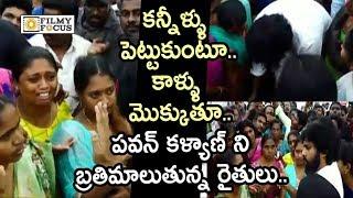 Amaravathi Women gets Emotional before Pawan Kalyan over AP Capital Issue