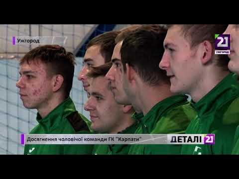 21 channel: Досягнення чоловічої команди ГК «Карпати»