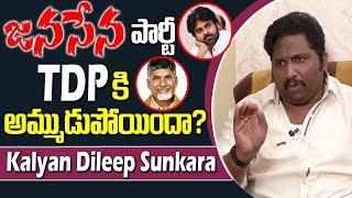 జనసేన పార్టీ TDPకి అమ్ముడుపోయిందా? | Kalyan Dileep Sunkara Comments On TDP | #Pawan Kalyan |#SumanTV
