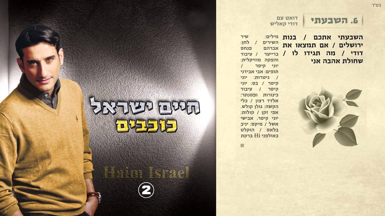 6. חיים ישראל ודודי קאליש - השבעתי   Haim Israel & dudi kalish- heshba'ati
