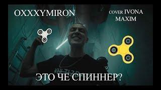 OXXXYMIRON - Там где нас нет (cover. IVONA MAXIM)