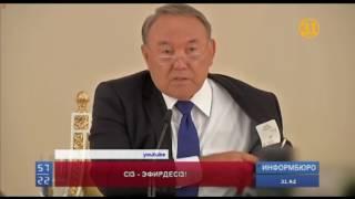 'Сіз - эфирдесіз!': Президент Н.Назарбаевтың әзілдері
